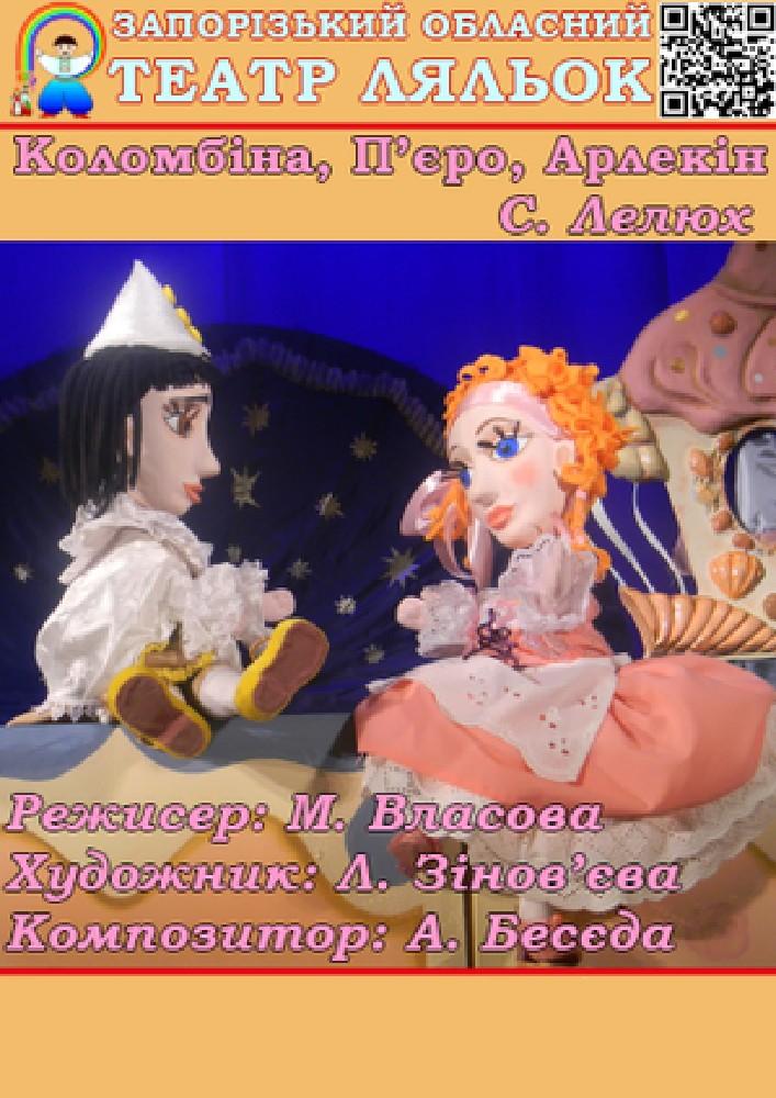Коломбіна, П'єро, Арлекін (Театр ляльок)