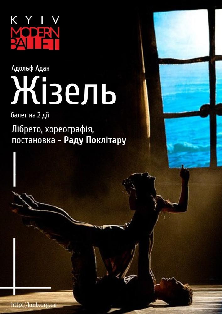 Театр «Киев Модерн-балет» Раду Поклитару. Жизель