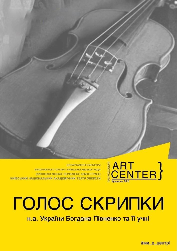 """концерт """"Голос Скрипки"""""""