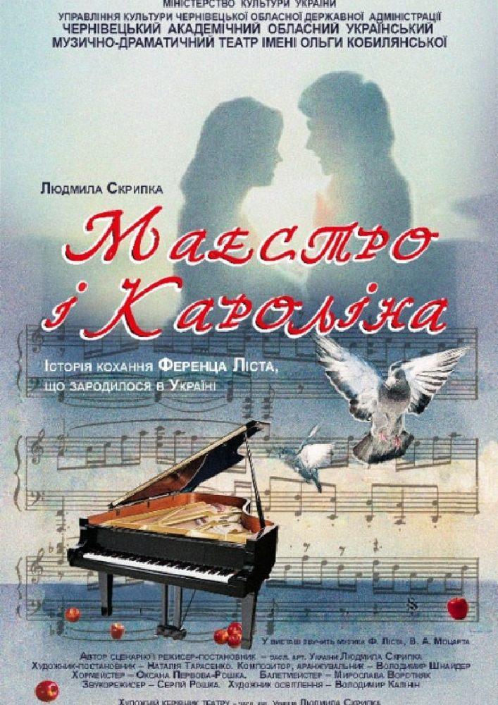 Вистава «Маестро і Кароліна» (театр Кобилянської)