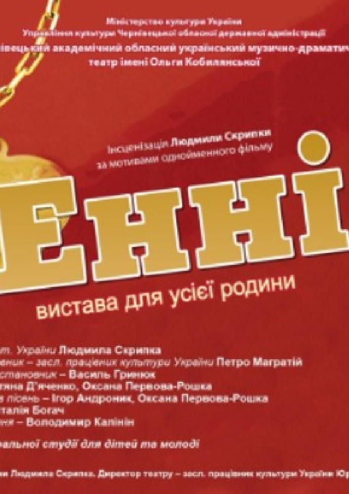 Вистава «Енні» (театр Кобилянської)