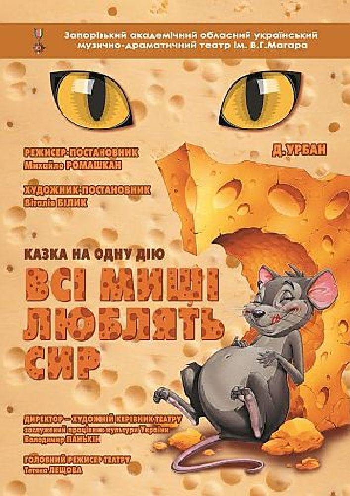Прем'єра сезону «Усі миші люблять сир»