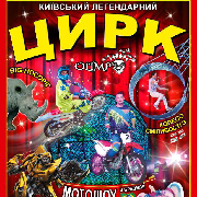 Цирк «Олимп»