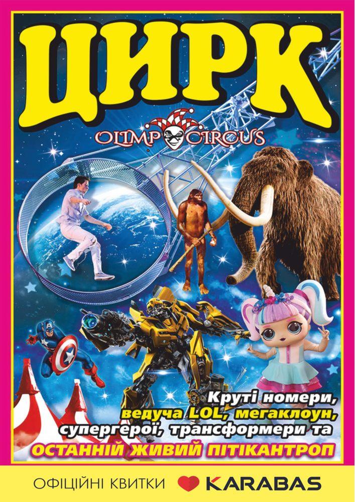 Купить билет на Цирк «Олимп» в Парк ім. Чекмана Новый