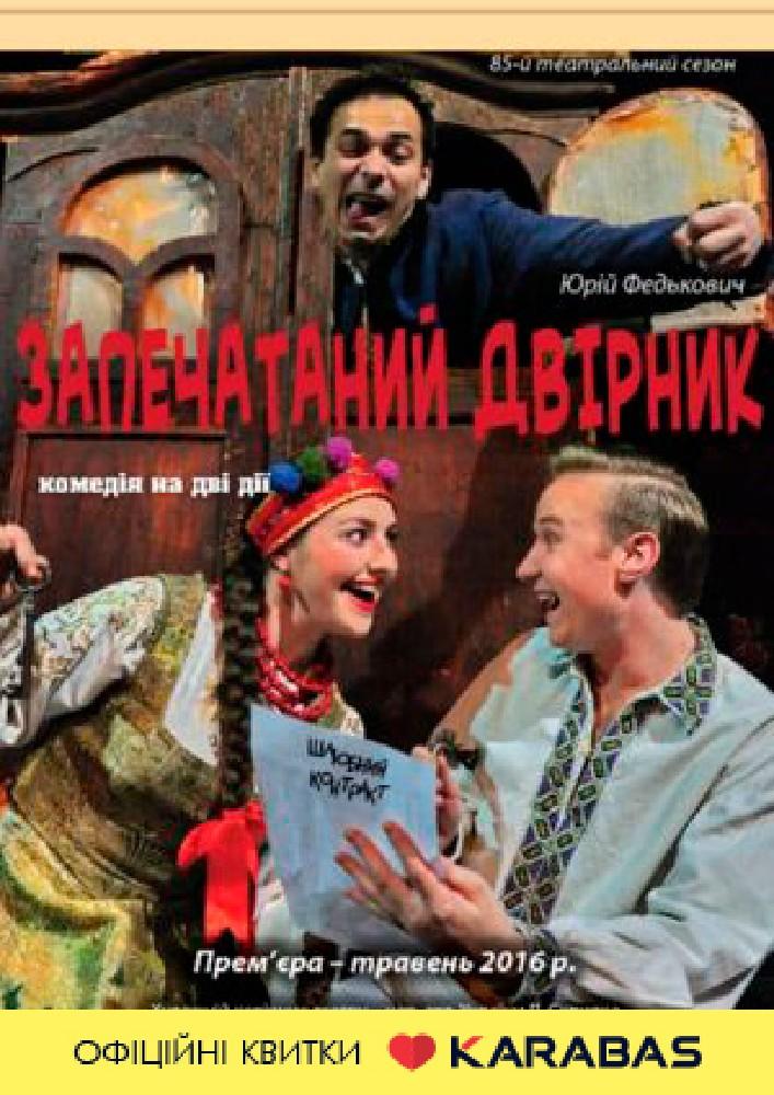 Запечатаний двірник (театр Кобилянскої)