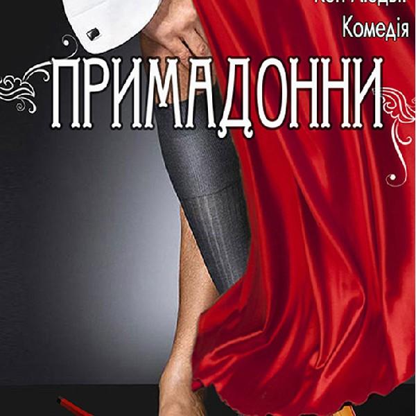 Примадонни (театр  ім.Саксаганського)