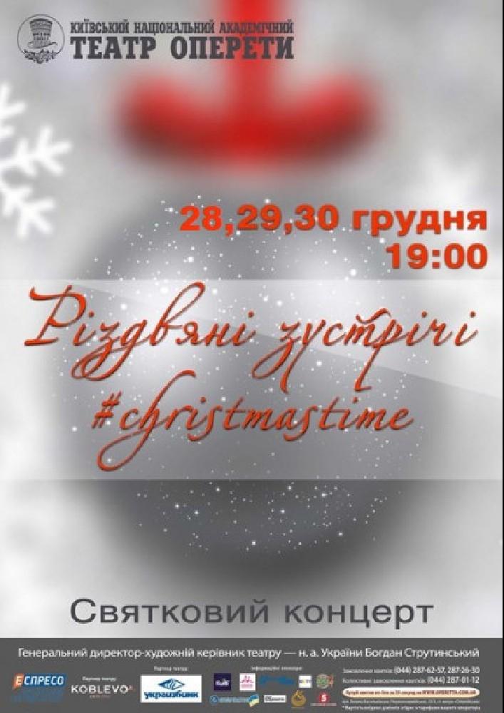 """Святковий концерт """"Різдвяні зустрічі""""      #christmastime"""
