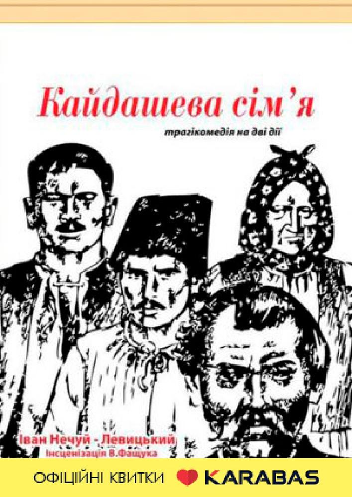 Кайдашева сім'я (Театр Кобилянської)