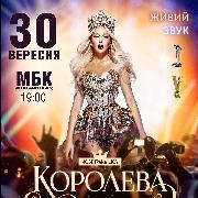 Оля Полякова Королева ночі