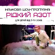 Наукове шоу «Рідкий азот»