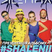 DILEMMA  #SHALENII (Ужгород)