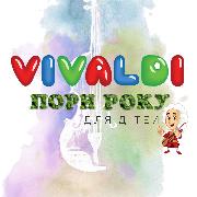 VIVALDI | Пори року для дітей