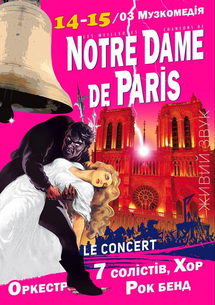 NOTRE DAME de PARIS Le Concert (Одеса)