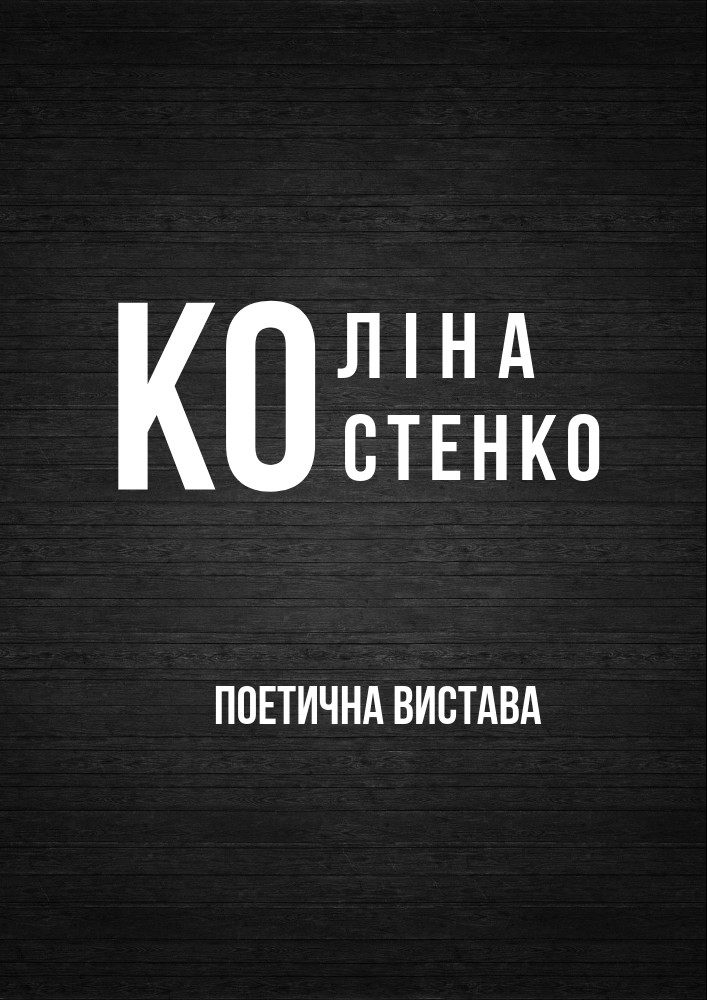 КО: Ліна Костенко