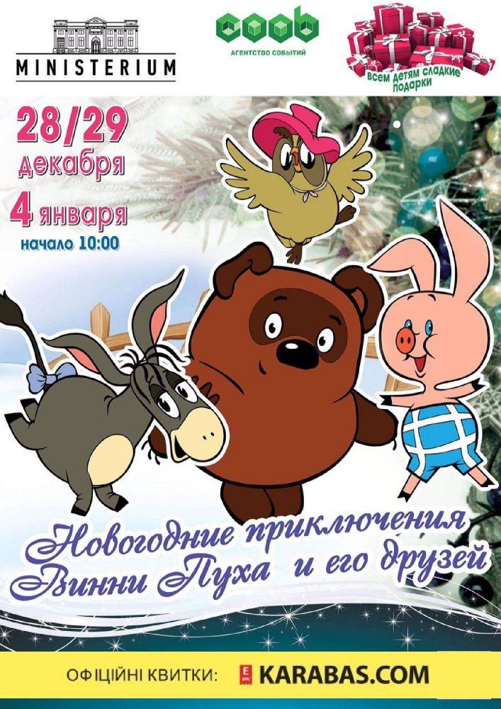 Новогодние приключения Винни Пуха и его друзей