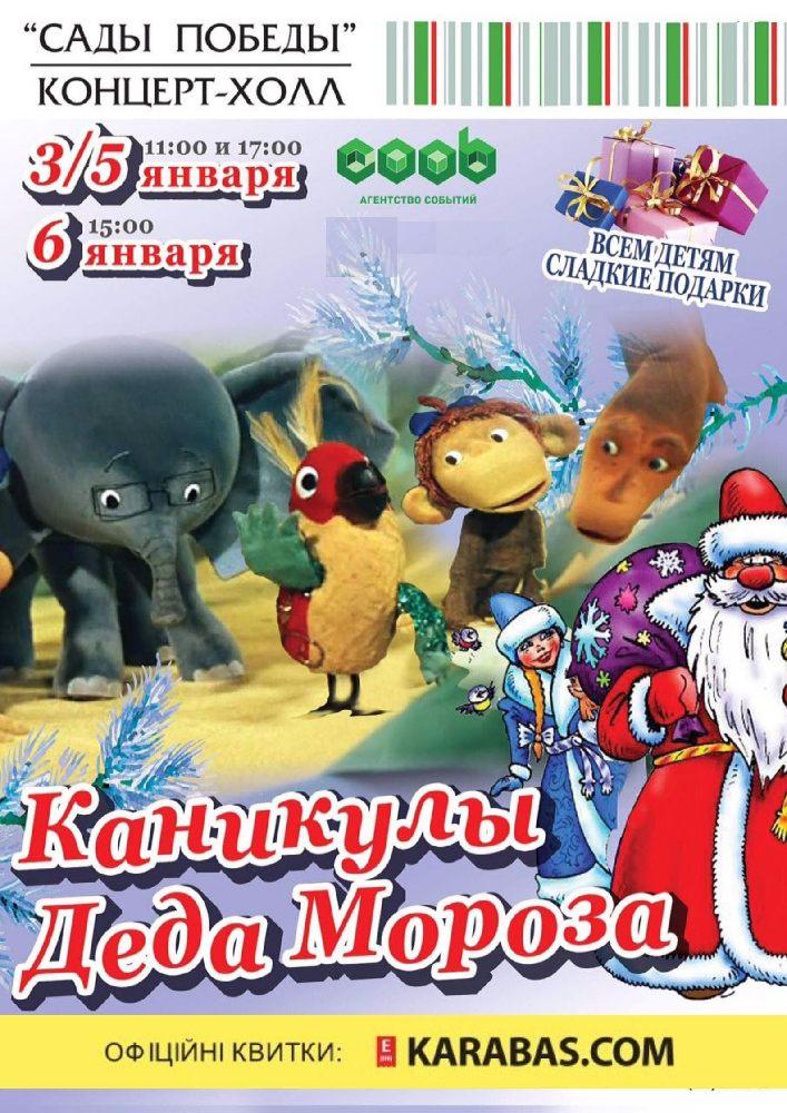 Каникулы Деда Мороза