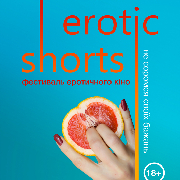 «Best Erotic Shorts»