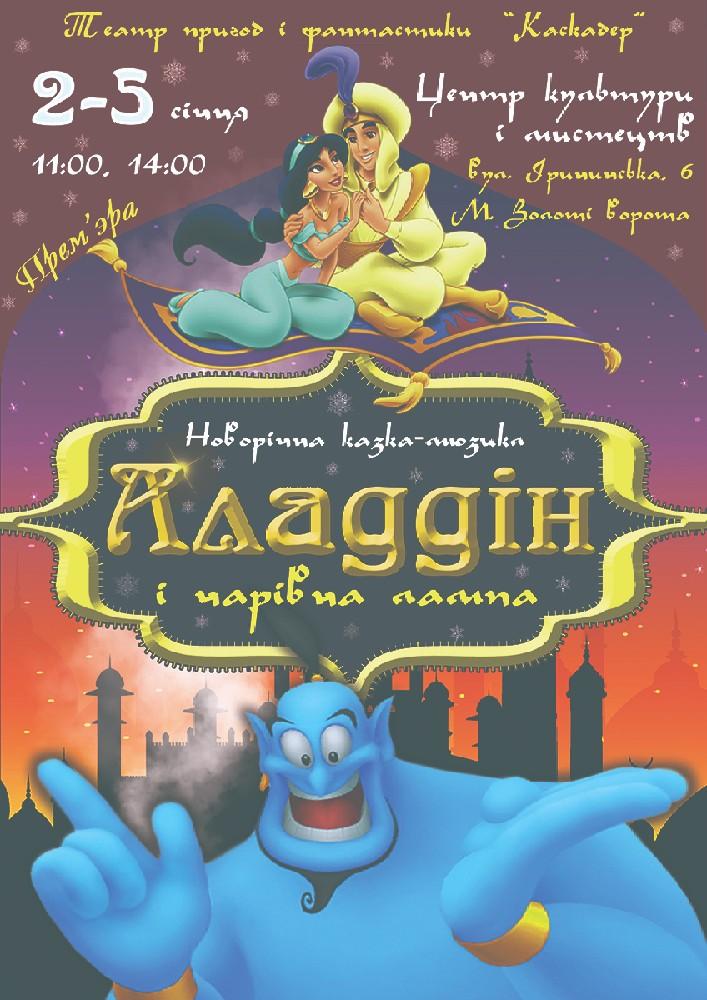 Новорічний мюзикл «Аладдін і чарівна лампа»