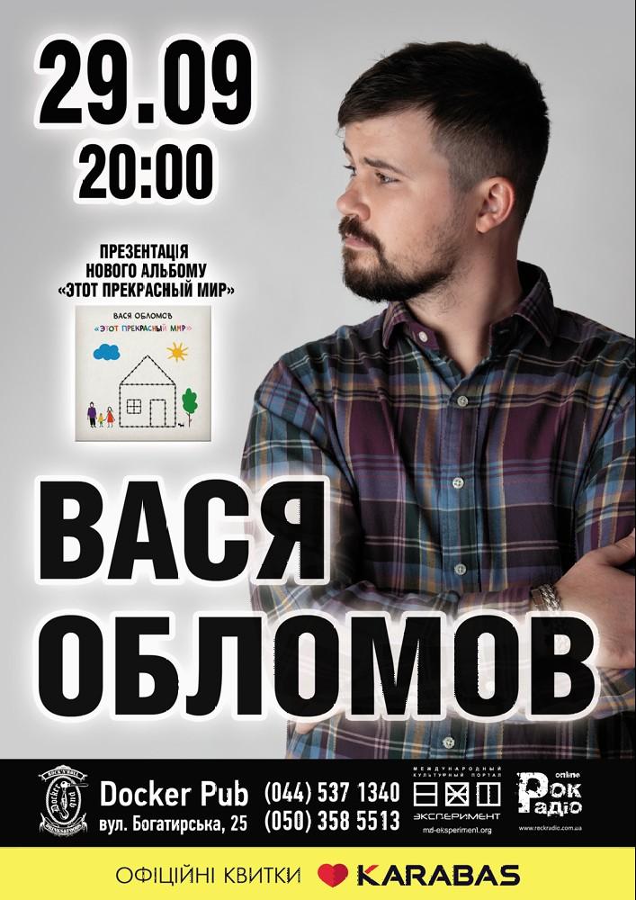 Вася Обломов