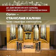 Святковий концерт органної музики