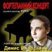 Вечір фортепіанної музики