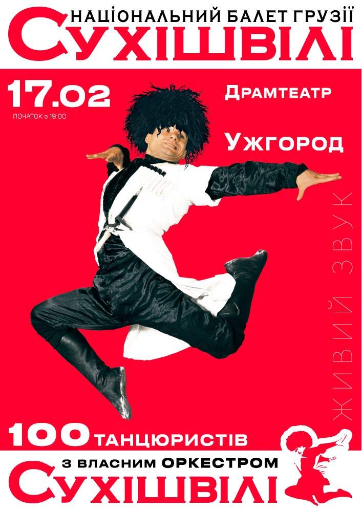 Купить билет на СУХІШВІЛІ в Закарпатский Драм театр Центральный зал