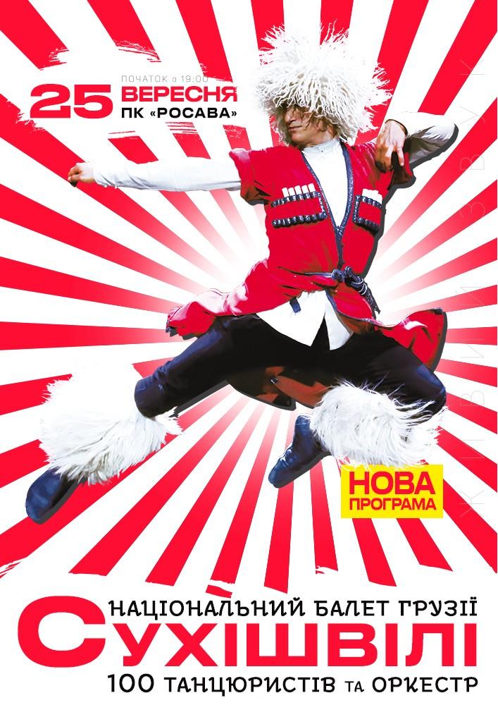 Купить билет на СУХІШВІЛІ в ПК «Росава» Центральный зал