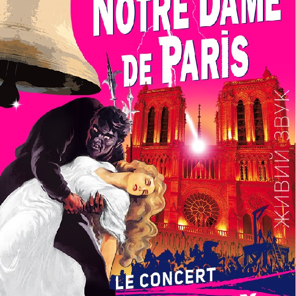 NOTRE DAME de PARIS  Le Concert (Львів)