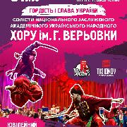 Солісти Хору ім. Г. Верьовки