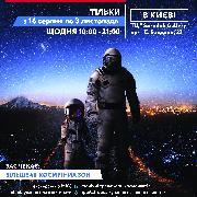 Виставка-пригода «Космос Ваш»