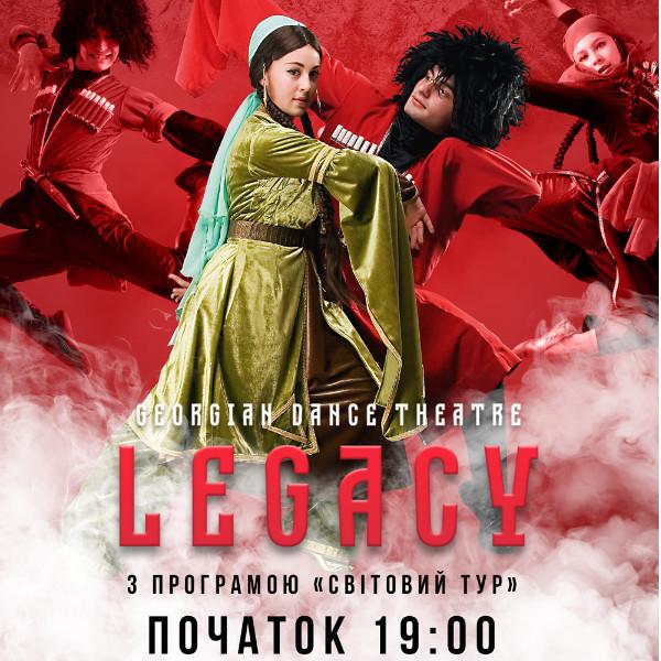 Свiтовий тур Legacy «The Flying Georgian New»
