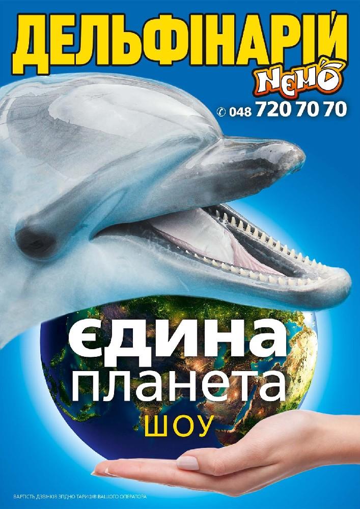 Купить билет на Дневное шоу «Единая Планета» в Дельфинарий НЕМО Новий