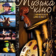 Театралізований джаз-концерт «Музика кіно»