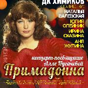 «Примадонна» Концерт-посвящение Алле Пугачёвой