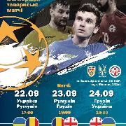 Чемпіонат Європи з футзалу Україна - Румунія