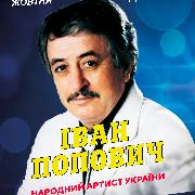 Іван Попович