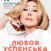 Любов Успенська (Одеса)