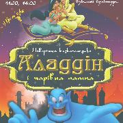 Мюзикл для детей и взрослых «Аладдин и волшебная лампа»