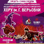 Хор ім. Г. Г. Верьовки
