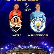 Фан-тур на матч Лиги Чемпионов Шахтер – Манчестер Сити