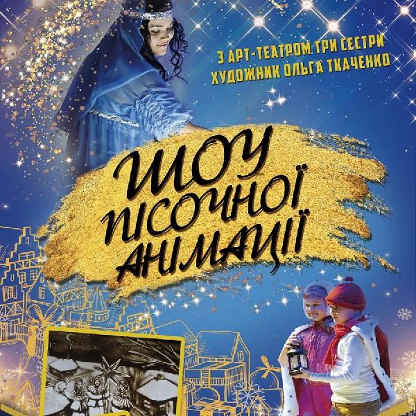 «Етюди новорічних казок та веселого Різдва»  02.01.2020.