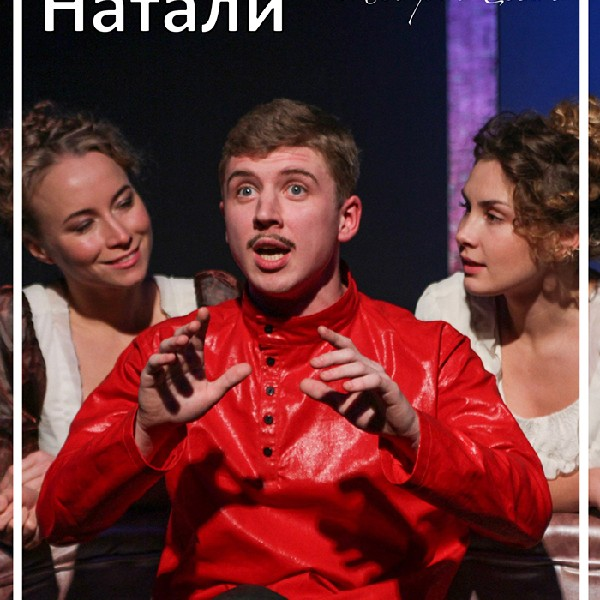 Натали (Театр на Чайной)