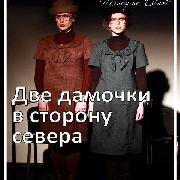 Две дамочки в сторону севера (Театр на Чайной)