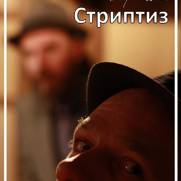 Стриптиз (Театр на Чайной)
