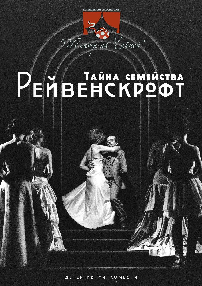 Тайна семейства Рэйвенскрофт (Театр на Чайной)