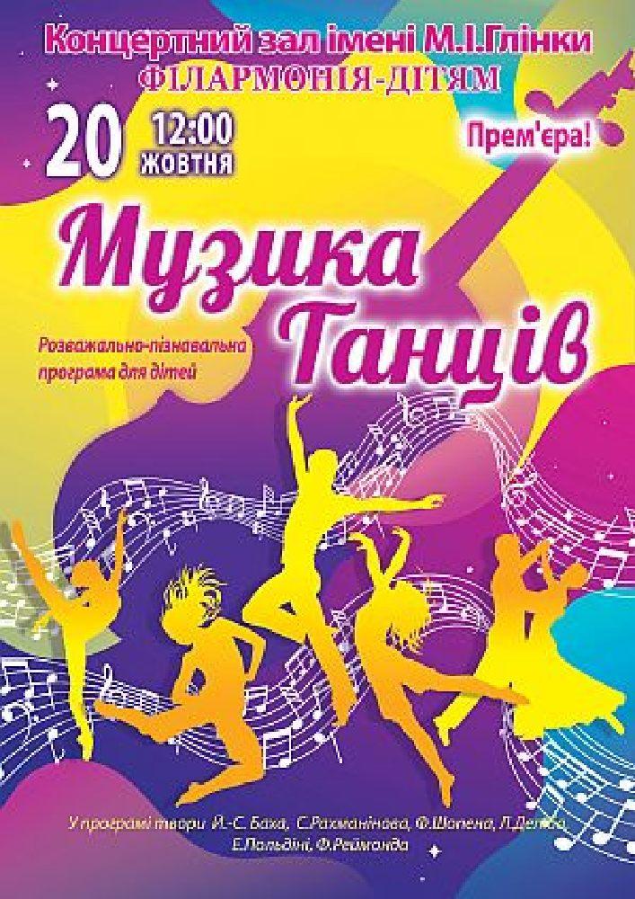 Музика танців