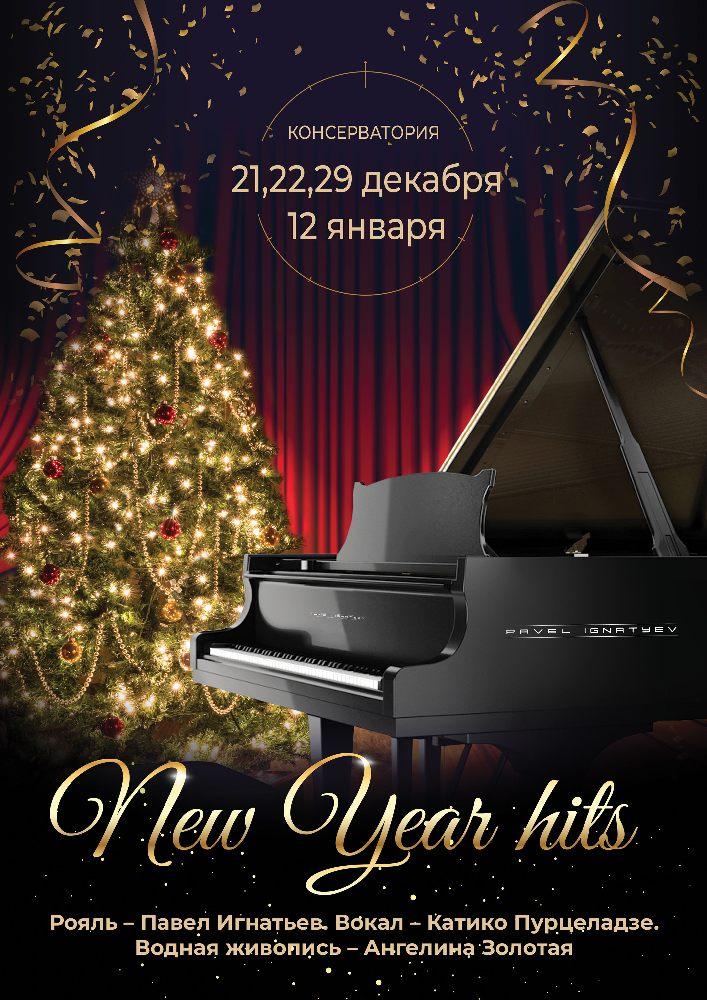 Новогодние хиты