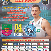 БК «Запорожье» - МБК «Николаев»