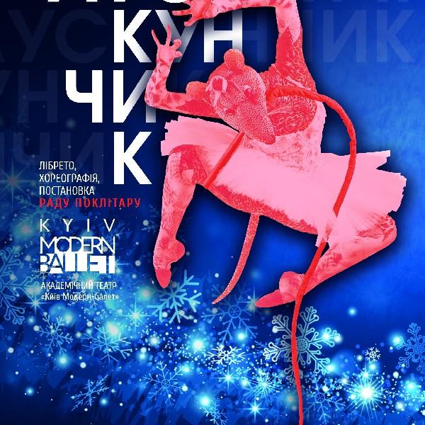 Театр «Киев Модерн-балет» Раду Поклитару. Спектакль «Щелкунчик»