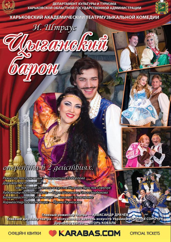 Купить билет на Цыганский Барон в Харьковский академический театр музыкальной комедии Центральный зал